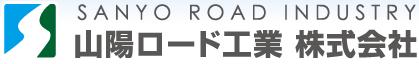 山陽ロード工業株式会社