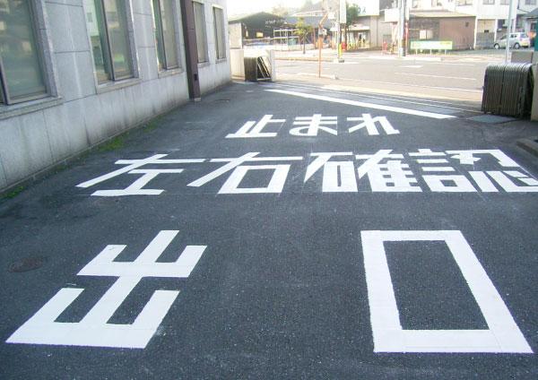 病院敷地内ライン塗り替え