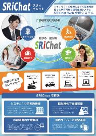 Web会議システムSRiChat